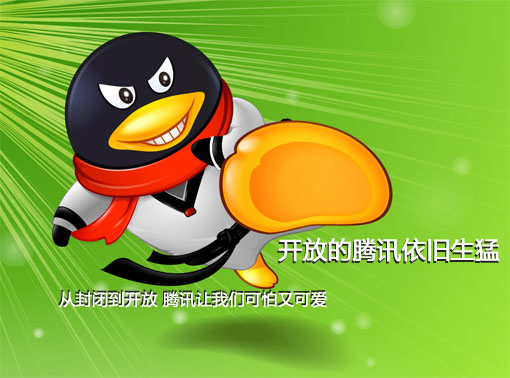 tencent-open