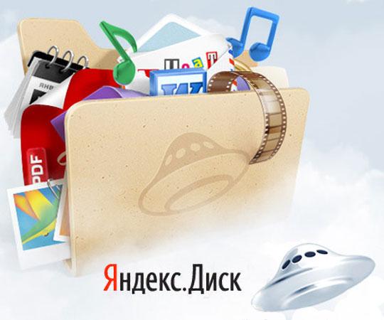 yandeks-disk-nachal-rabotat