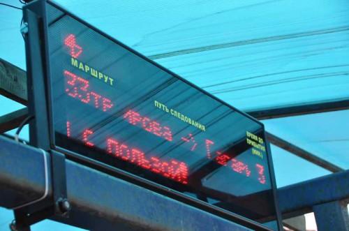 sms-расписание автобусов
